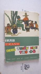 41-5 越南画页16张