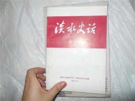 淡水史话 第五辑