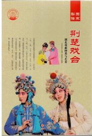 (四色)中华精神家园--梨园谱系--荆楚戏台