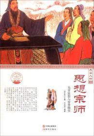中华精神家园:杰出人物:思想宗师:先贤思想与智慧精华