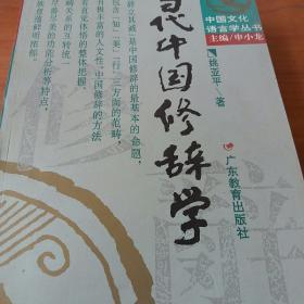 当代中国修辞学
