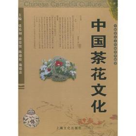 中国茶花文化