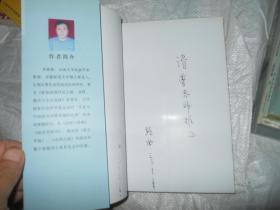 东亚模式与价值重构(签赠本)