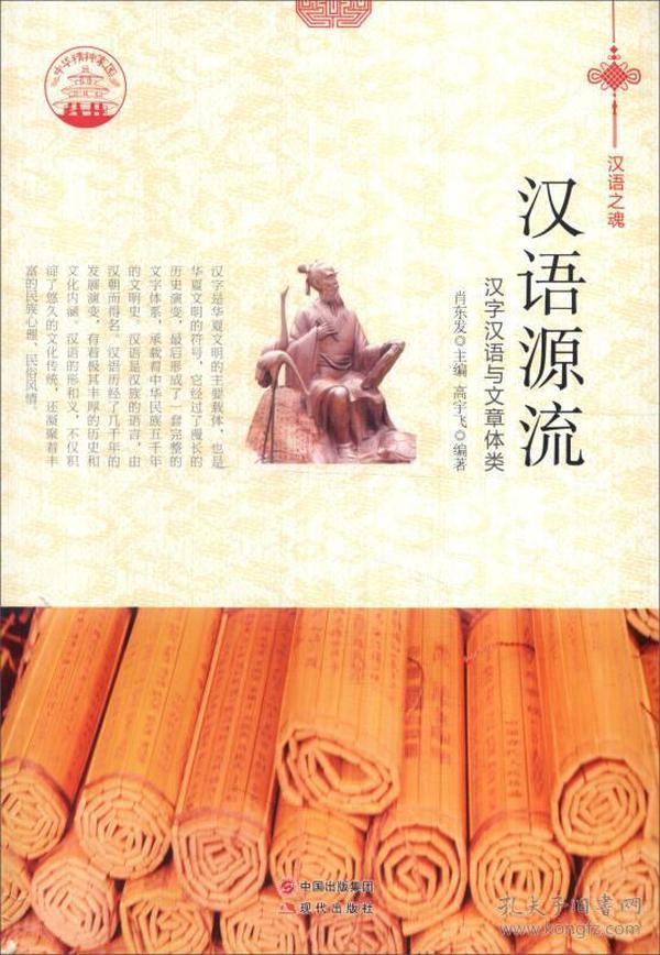 中华精神家园:汉语之魂.汉语源流.汉字汉语与文章体系