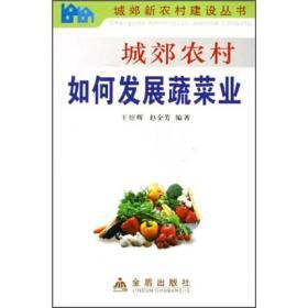 城郊农村如何发展蔬菜业