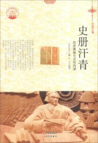 中华精神家园书系 汉语之魂:史册汗青 历史典籍与文化内涵
