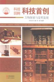 中华精神家园·科技回眸--科技首创·万物探索与发明发现