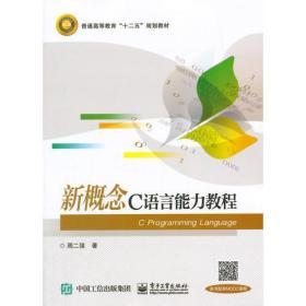 新概念C语言能力教程 周二强 9787121261039 电子工业出版社