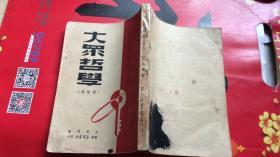 大众哲学【重改本】 1949年6月初版