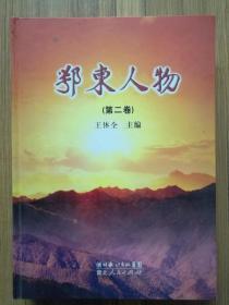 鄂东人物(第二卷)