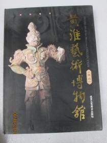 黄淮艺术博物馆