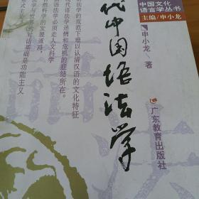 当代中国语法学