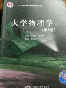 大学物理学(上)第五5版 赵近芳 北京邮电大学出版社9787563546558