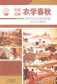 中华精神家园--科技回眸.农学春秋:农学历史与农业科技