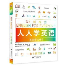 英语语法全书/DK新视觉 English for Everyone 人人学英语