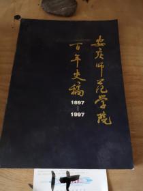 安庆师范学院百年史稿(1897-1997)..