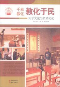 中华精神家园-千秋教化-教化于民/新