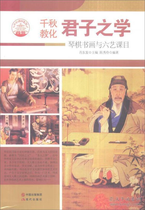 中华精神家园:千秋教化·君子之学