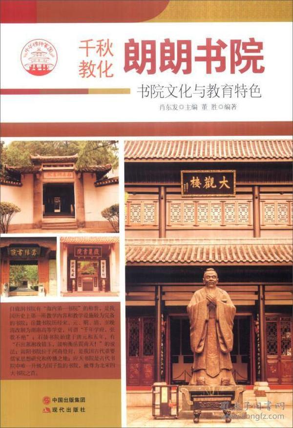 中华精神家园:千秋教化·朗朗书院
