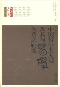 长江学术文献大系·哲学卷·《易学哲学问题研究》丛书:中国哲学天人观及其与易学关系之研究