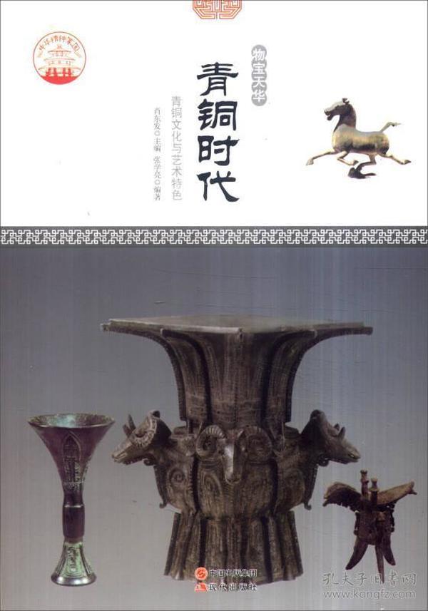 中华精神家园:物宝天华·青铜时代·青铜文化与艺术特色