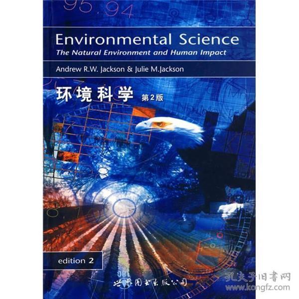 环境科学(第2版)(英文版)