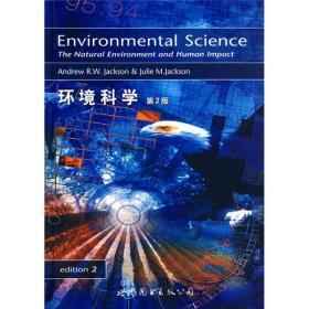环境科学(第2版)