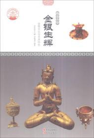中华精神家园--物宝天华:金银生辉:金银文化与艺术特色