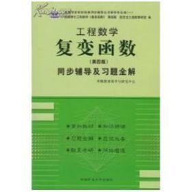 自动控制原理同步辅导及习题全解(第4版)  陈晓东  9787811073997