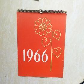 1966年摄影月历挂历(全13张)