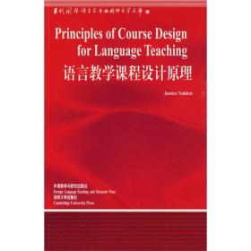 语言教学课程设计原理(非二手)