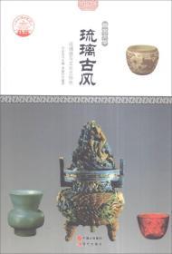 中华精神家园·物宝天华:琉璃古风 琉璃器与文化之特色