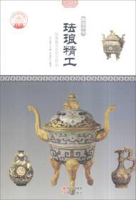 中华精神家园书系 物宝天华:珐琅精工 珐琅器与文化之特色