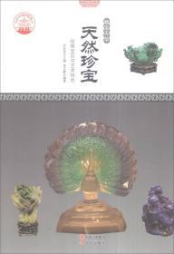 中华精神家园 物宝天华:天然珍宝 珍珠宝石与艺术特色