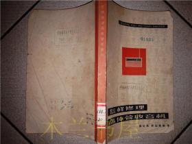 文革书 怎样修理晶体管收音机/顾灿槐, 陈达斌编著/有主席语录 人民邮电出版社 1974年1版1印 32开平装