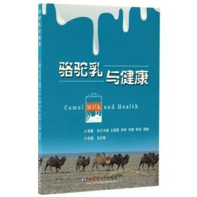 骆驼乳与健康