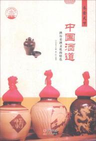 中华精神家园 衣食天下 中国酒道:酒历史酒文化的特色