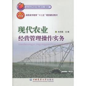 现代农业经营管理操作实务