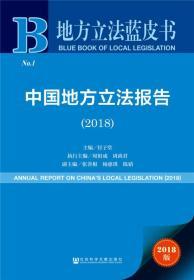 地方立法蓝皮书:中国地方立法报告(2018)