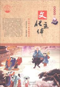 中华精神家园-信仰之光-文化主体