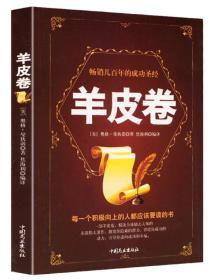 【二手包邮】羊皮卷(珍藏版) 【美】奥格·曼狄诺 中国商业出版社