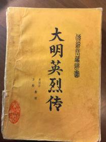 大明英烈传·传统长篇评书·插图本·武侠小说