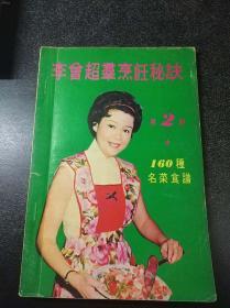 """""""西饼皇后""""李曾超群著《李曾超群烹饪秘诀第二册--名菜食谱160种》品相较好"""