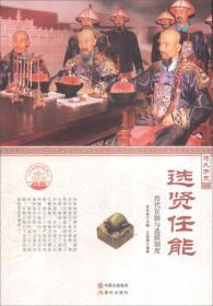 中华精神家园--悠久历史.选贤任能:历代官制与选拔制度
