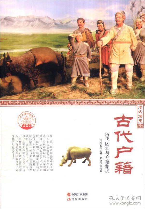 中华精神家园书系 悠久历史:古代户籍 历代区划与户籍制度