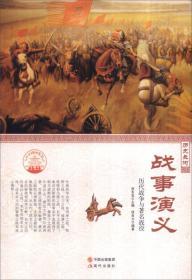 中华精神家园·历史长河:战事演义 历代战争与著名战役