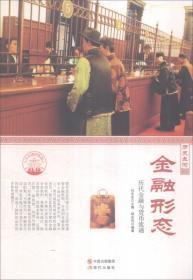 中华精神家园 历史长河:金融形态 历代金融与货币流通