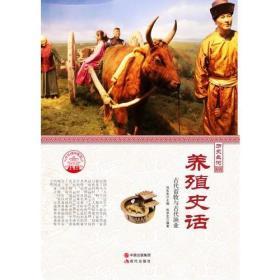 中华精神家园-历史长河-养殖史话
