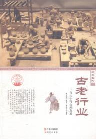 中华精神家园书系     历史长河   :古老行业