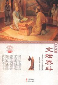 中华精神家园:杰出人物:文坛泰斗:文学大家与传世经典